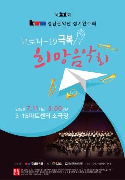 경남관악단 제21회 정기연주회 포스터